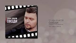 Слава Благов - СОСЕДИ (Audio)