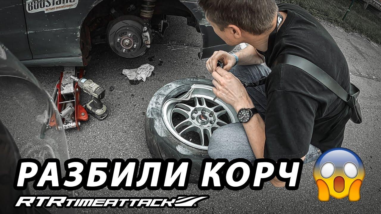 Авария под дождем. Самый скоростной автодром в Украине #ГонкиГавно 23: RTR timeattack