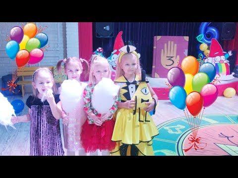 День Рождения Алисы 6 лет НЕ ПОДЕЛИЛИ ПЛАТЬЕ!!! Алина и Юляшка идут на вечеринку GRAVITY FALLS