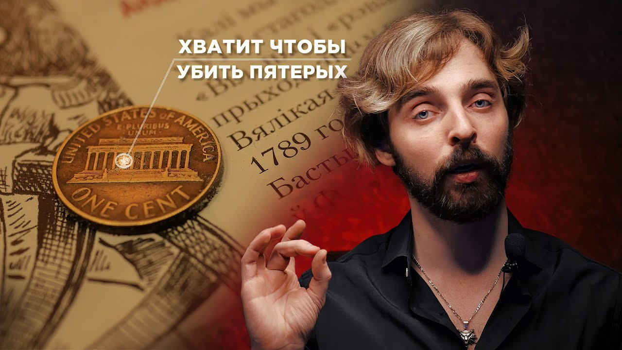"""☠️ Биохимия """"Новичка"""" ☠️"""