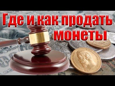 #Стрим! Как и где продавать монеты! 17.05.19 в 20:00 по МСК!