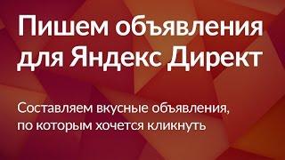 Как составить объявления в Яндекс Директ (2 видео из 6)(Это второй урок, сегодня речь о том, как правильно составить и подать объявления в Яндекс Директ. Кстати,..., 2016-04-14T11:11:48.000Z)
