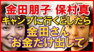 【金田朋子 保村真】 キャンプに行くとしたら、金田さんは車の運転は無理だし お金だけ出してくれ・・・ 保村真 検索動画 21