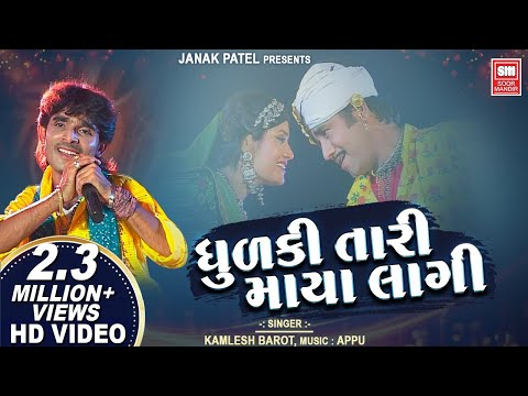 Dhudki Tari Maya Lagi : ધુળકી તારી માયા લાગી : Gujarati Song : Kamlesh Barot : Soormandir