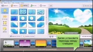 программа видеомонтаж видео уроки