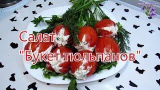 """Как приготовить салат """"Букет тюльпанов"""" пошаговый рецепт"""