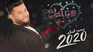 محمد السالم - يا احلى حب ( فيديو كليب  حصري ) | ألبوم محمد السالم 2020