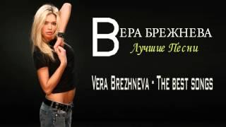 Вера Брежнева - ЛУЧШИЕ ПЕСНИ / Vera Brezhneva - THE BEST SONGS