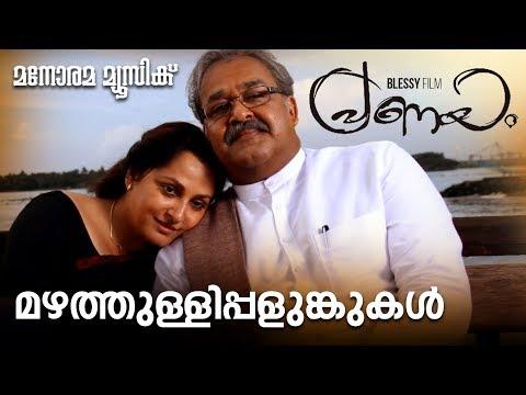 Mazhathulli Palunkukal from film Pranayam