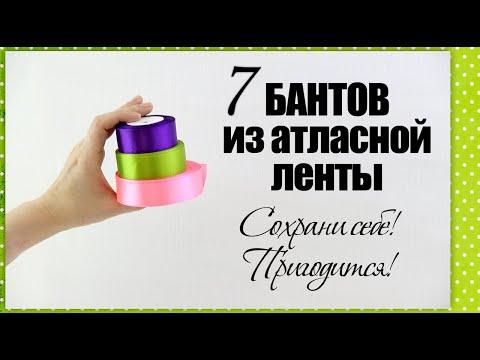 Как сделать бантики из лент атласных лент своими руками