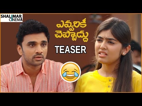 Evvarikee Cheppoddu Movie  Teaser || Rakesh Varre, Gargeyi Yellapragada || Shalimarcinema