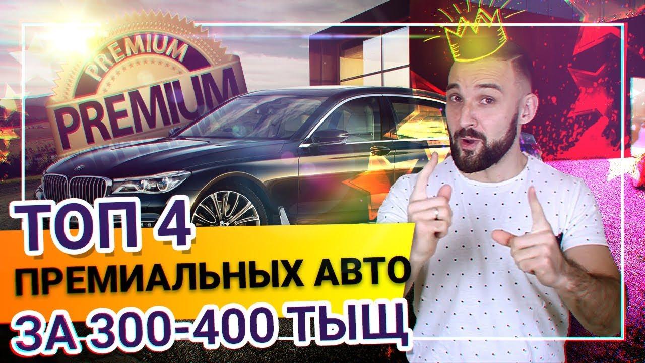 Купить авто до 400000 рублей с пробегом в москве и химках. Недорогие. Машину за 400 тысяч рублей проблематично, то выбрать качественное авто б/у,. А также на специализированных сайтах, или в салоне, где продаются.