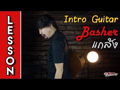สอนกีต้าร์ - Intro เพลง แกล้ง : Pun Basher  by Joe Taodang