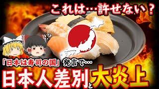 【ゆっくり解説】『日本は寿司の国』差別発言が外国で大炎上!?日本人「えっ何が差別なの?」