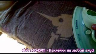Как клеить термонаклейки.avi(, 2011-07-05T19:23:53.000Z)