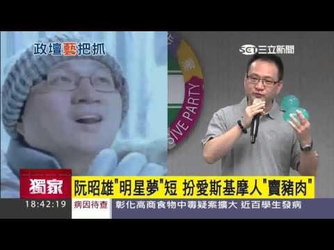 阮昭雄「明星夢」短 扮愛斯基摩人「賣豬肉」│三立新聞台