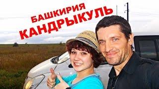 Озеро Кандрыкуль, Башкирия. Трасса М-5. Обзор природы и авто. Дмитрий Воронцов. Тачки(Пару часов провели на озере