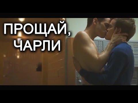 Прощай, Чарли (Goodbye, Charley) - Гей Короткометражный фильм [Русская Озвучка/Перевод] ЛГБТ