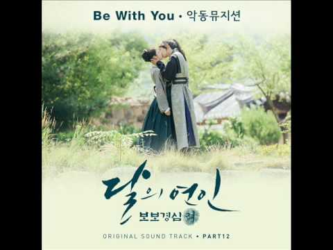 AKMU 악동뮤지션 (Akdong Musician) - Be With You (Audio) [Moon Lov