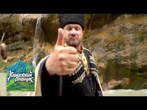 Кавказский пленник. Кабардино-Балкария. Эльбрус