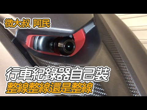 YAMAHA FORCE DIY 機車  自己裝