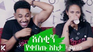 Ethiopia: አስቂኝ የቀበጡ እለታ ጨዋታ ክፍል 9 || Funny Ethiopian Comedy game show Part 9