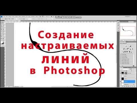 Рисование настраиваемых линий в Photoshop