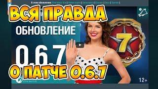 World of Warships День Горящих Пуканов - обсуждаем Патч 0.6.7