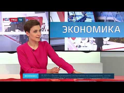 РЖД ТВ. Экономика. Тарханьян