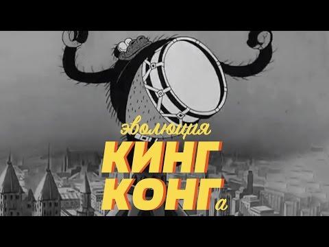 Эволюция Кинг-Конга: От «исчадия ада» до 30-метрового бога