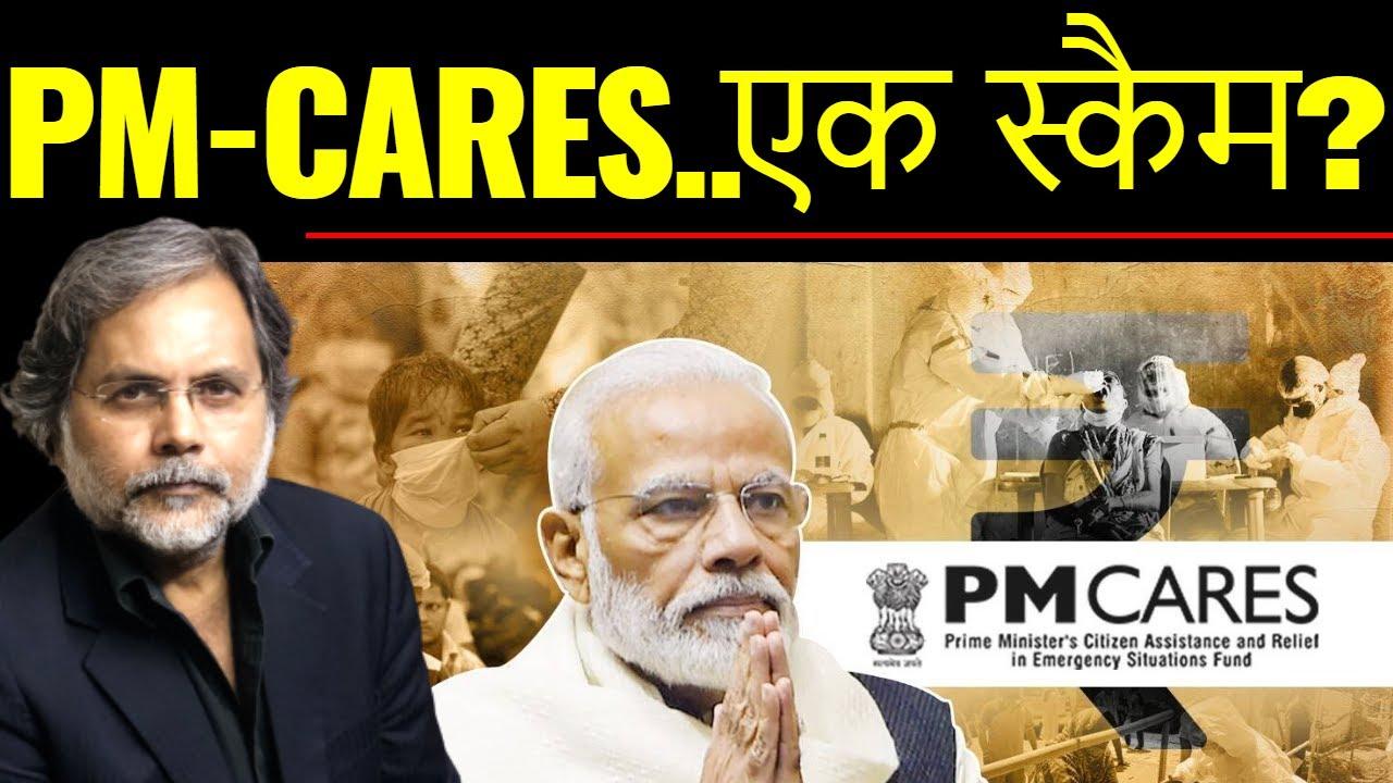 Download Reality Of PM CARES : क्या वाकई पीएम केयर्स से सरकार का कोई लेना देना नहीं….