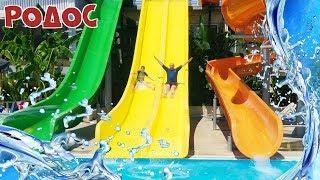 РОДОС 2019 Аквапарк Водные горки БАССЕЙН ЧЕЛЛЕНДЖ Развлечения и Обзор отеля Golden Odyssey 4 ГРЕЦИЯ