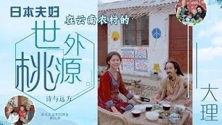 苍山洱海旁,农耕,音乐,美酒,这一家日本人诠释了诗与远方。《我住在这里的理由》151期