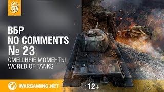 Смешные моменты World of Tanks. ВБР: No Comments #23 (WOT)