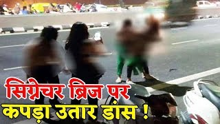 Signature Bridge पर 'Selfie Group' का Nude Dance !