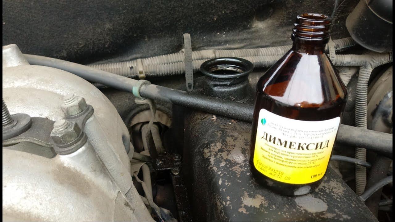 4. Димексид ! Промывка ДВС  Нива Chevrolet Раскоксовка.