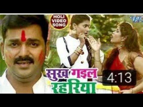 Pawan Singh (2018) सुपरहिट होली VIDEO SONG - Sukh Gail Rahariya - Superhit Bhojpuri Holi Song