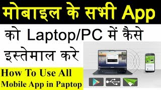 How to Use All Mobile App in Laptop and Computer ( PC )
