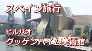 スペイン旅行 ビルバオ 「グッゲンハイム美術館」Guggenheim Bilbao