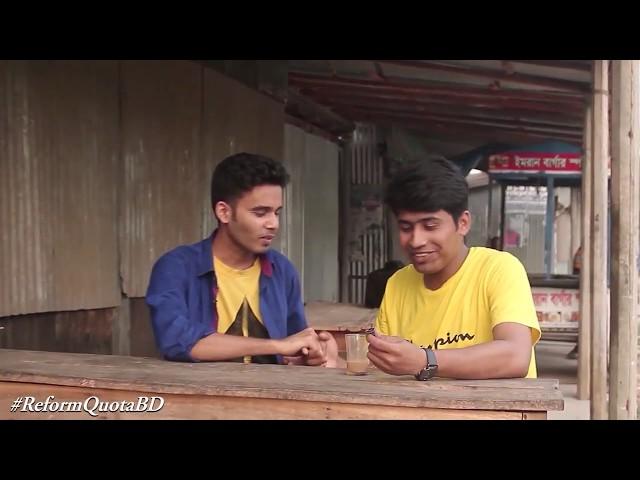 ????? ??????? ???? A Shortfilm By Jahangirnagar University. Reform Quota 2018