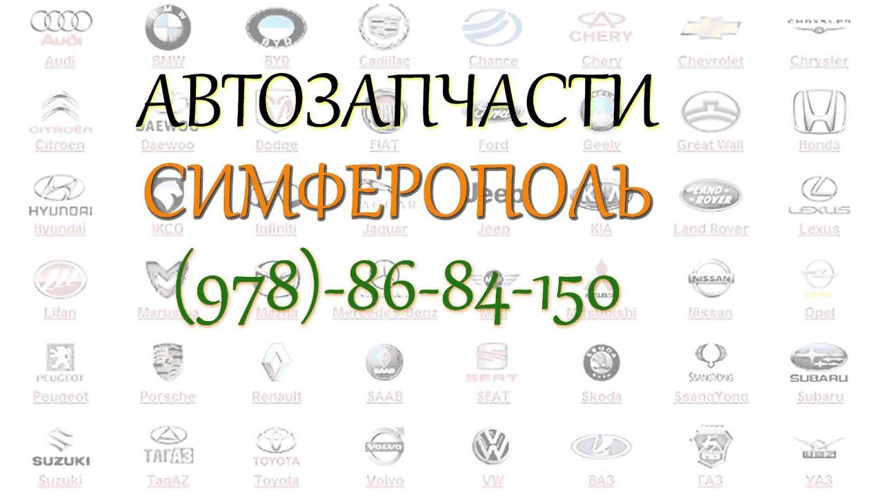 Купить б/у машину на авторынке в Крыму Симферополь апрель 2017 .