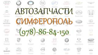 Магазин автозапчастей Симферополь (Крым) (978)86-84-150(Магазин авто запчастей для всех марок располагает огромным ассортиментом. Здесь Вы найдете: •оригинальные..., 2016-03-06T22:46:48.000Z)