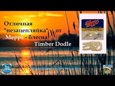 "Отличная ""незацепляйка"" от MEPPS - блесна TIMBER DOODLE"