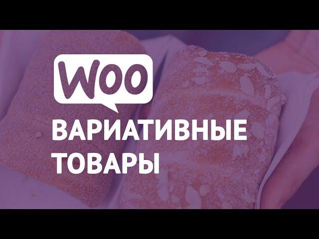 Создание вариативного товара в WooCommerce