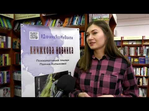 Телеканал Ексклюзив: Дівчина, яку ми вбили