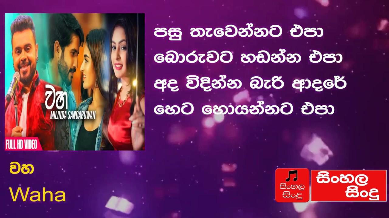 Waha - Milinda Sandaruwan New Song 2019 Lyrics | New