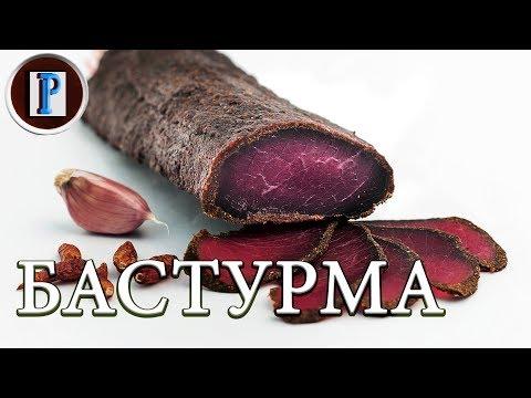 БАСТУРМА. Классический Армянский рецепт.