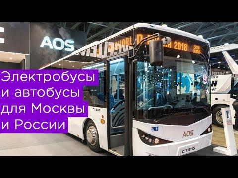 Электробусы и автобусы для Москвы и России. Новинки КамАЗ, ЛиАЗ, МАЗ
