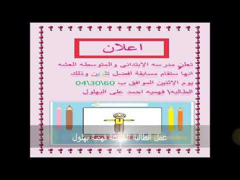 مسابقة اجمل إعلان لطالبات الصف الخامس الابتدائي في مدرسة العشه Youtube