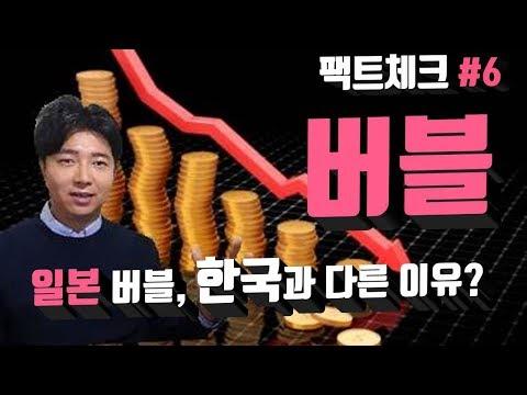 (팩트체크 #6) 버블 일본 부동산버블, 한국과 다른 이유ㅣ투자캐스터